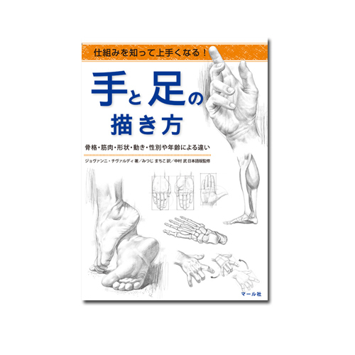マール社 仕組みを知って上手くなる! 手と足の描き方
