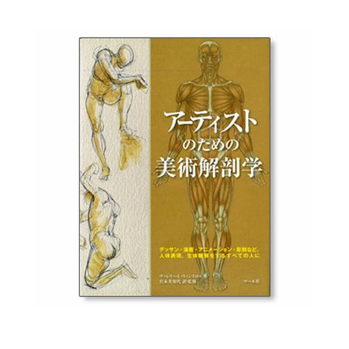 マール社 アーティストのための美術解剖学