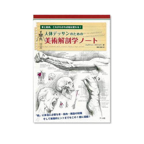 マール社 人体デッサンのための美術解剖学ノート