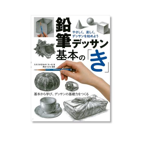 ホビージャパン 鉛筆デッサン基本の「き」