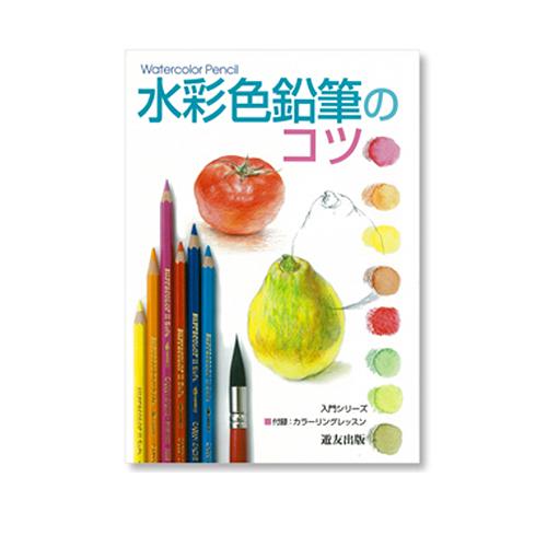 遊友出版 水彩色鉛筆のコツ