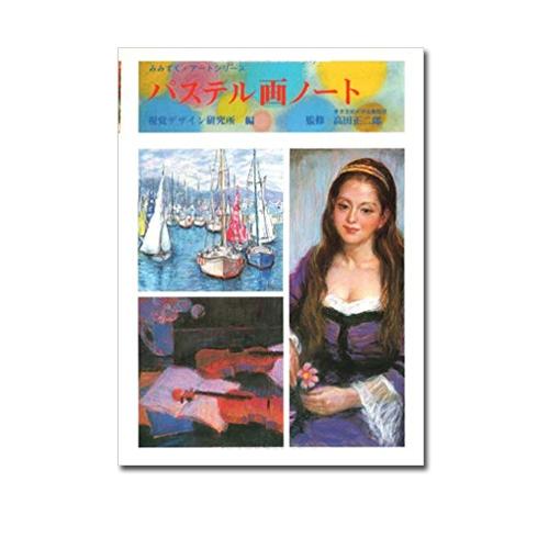 視覚デザイン研究所 みみずく・アートシリーズ パステル画ノート