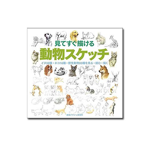 視覚デザイン研究所 見てすぐ描ける動物スケッチ