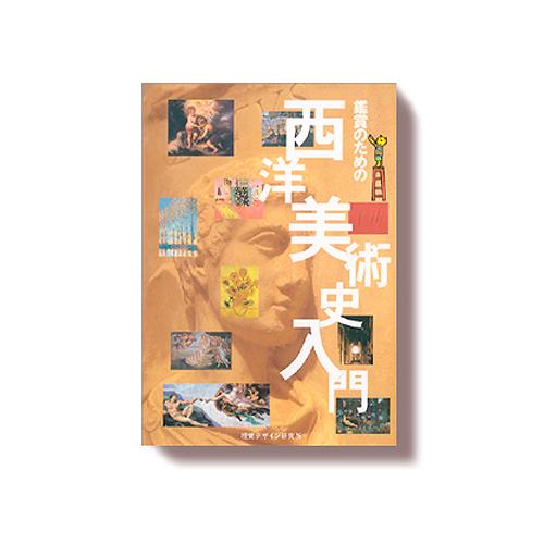 視覚デザイン研究所 西洋美術史入門