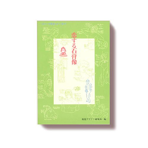 視覚デザイン研究所 恋する石膏像