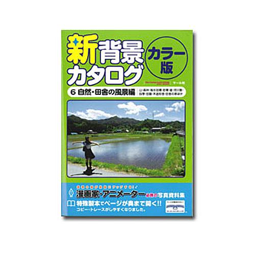 マール社 新背景カタログカラー版6 自然・田舎の風景編