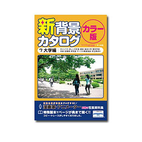 マール社 新背景カタログカラー版7 大学編