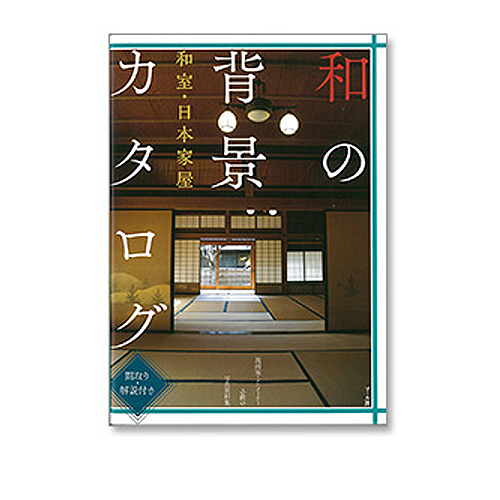 マール社 和の背景カタログ 和室・日本家屋