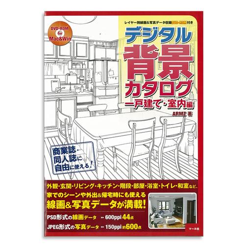 マール社 デジタル背景カタログ 一戸建て・室内編