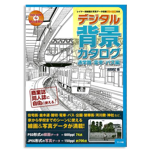 マール社 デジタル背景カタログ 通学路・電車・バス編