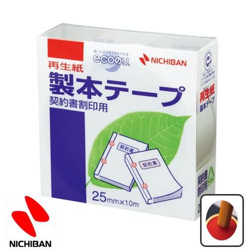 ニチバン 製本テープ 契約書割印用