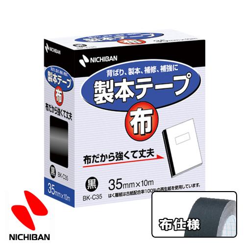 ニチバン 製本テープ<布>