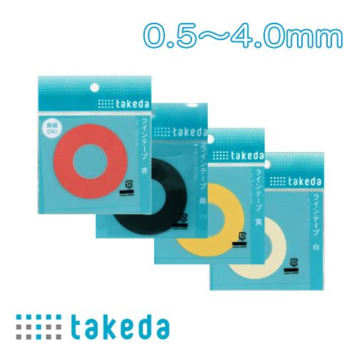 タケダコーポレーション ラインテープ