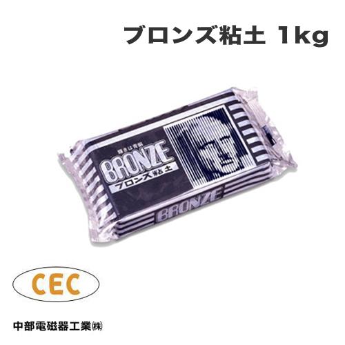 中部電磁器工業 ブロンズ粘土 1kg(231-497)