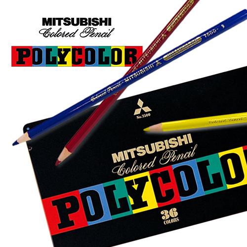 三菱鉛筆 ポリカラー色鉛筆