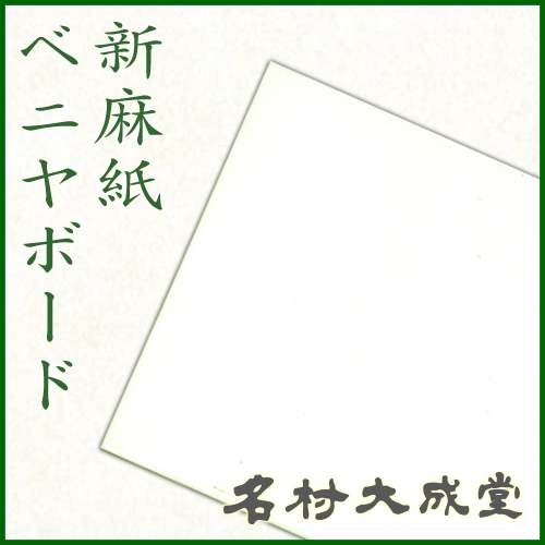 名村 新麻紙ベニヤボード