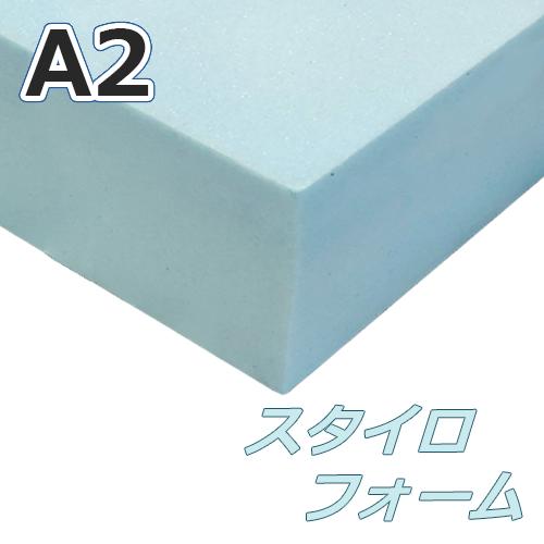 スタイロフォームEK【A2サイズ相当】