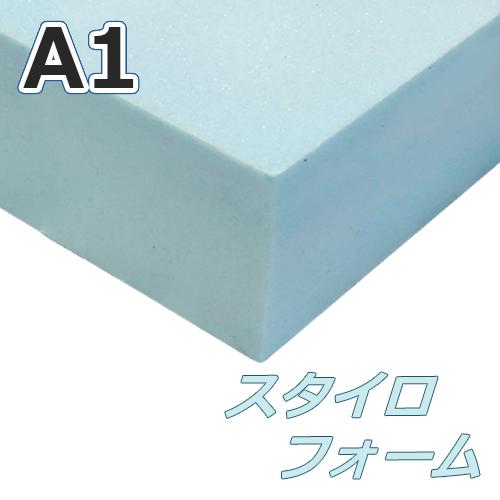 スタイロフォームEK【A1サイズ相当】