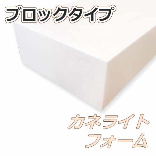 カネライトフォーム【ブロックタイプ】