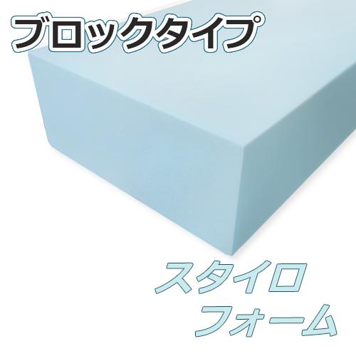 スタイロフォームEK【ブロックタイプ】