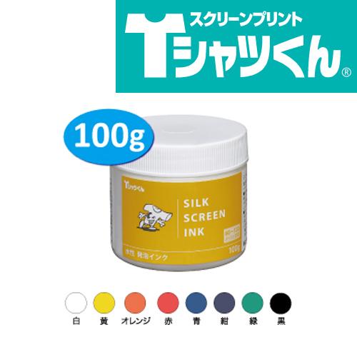Tシャツくん 水性発泡インク 100g
