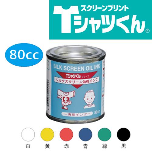 Tシャツくん 油性インク 80cc缶