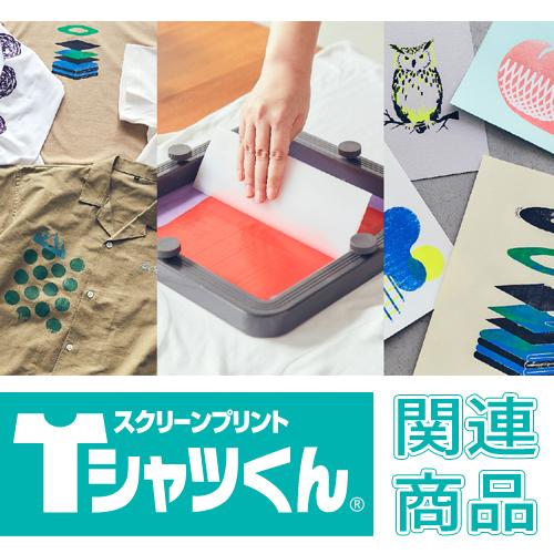 Tシャツくん 関連商品(ツール)