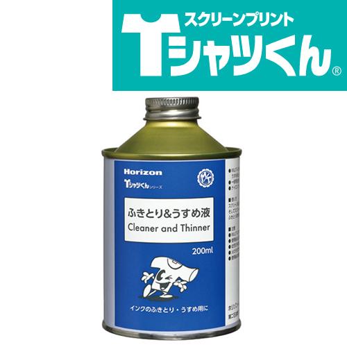 Tシャツくん ふきとり&うすめ液(マルチ・油性インク用) 200ml