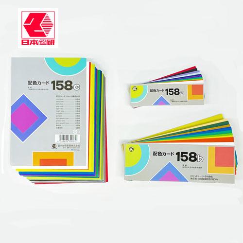 配色カード158