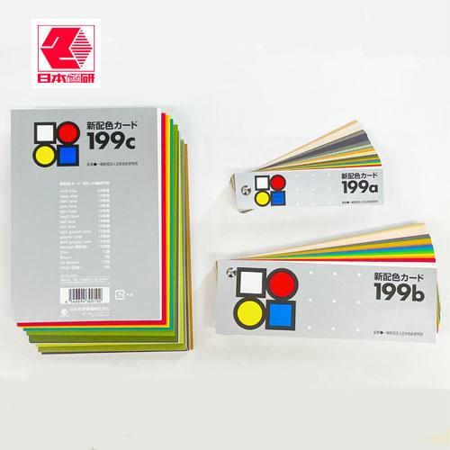 新配色カード199