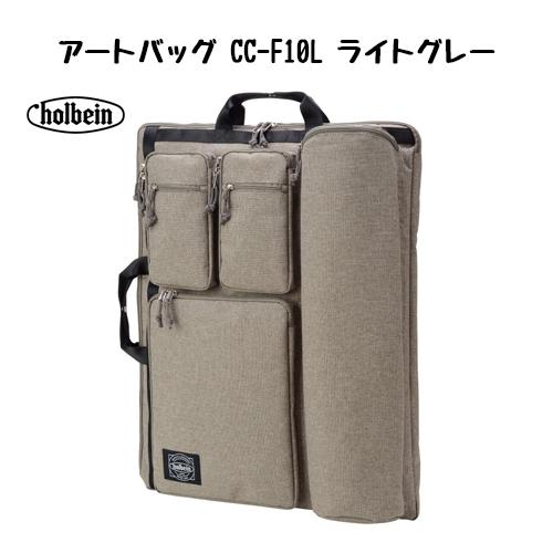 ホルベイン アートバッグ CC-F10L ライトグレー
