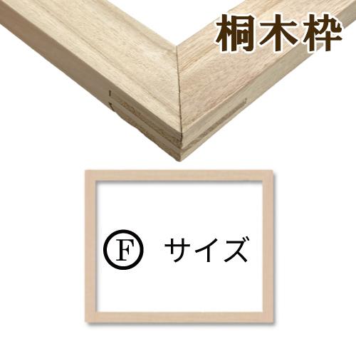 クレサン 桐木枠【F】サイズ(箱入り)
