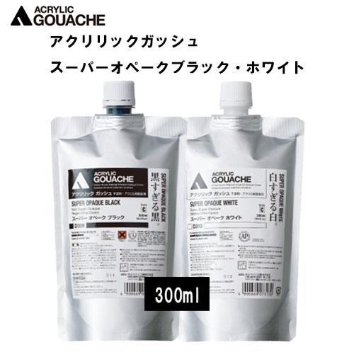 ホルベインアクリリックガッシュ スーパーオペークブラック・ホワイト 300ml