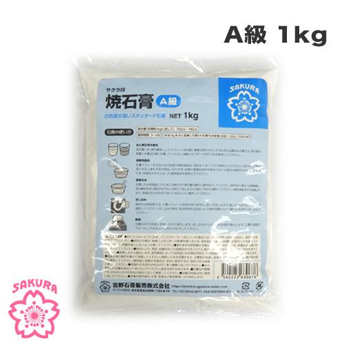 吉野石膏 サクラ印 焼石膏(A級) 1kg