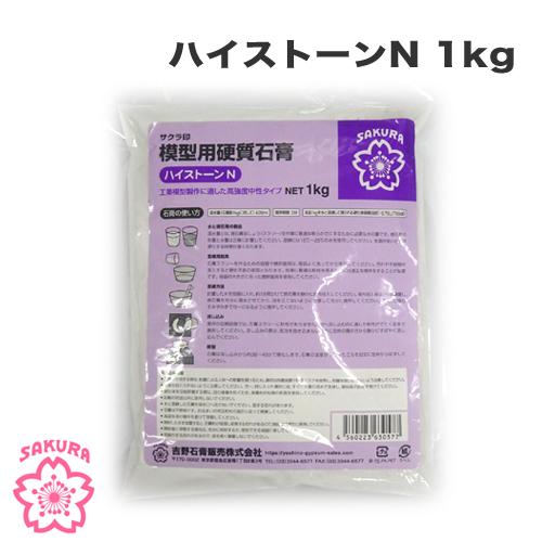 吉野石膏 サクラ印 模型用硬質石膏(ハイストーンN) 1kg