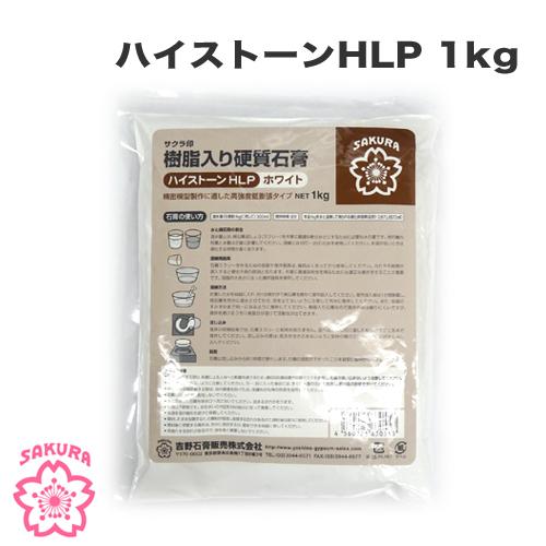 吉野石膏 サクラ印 樹脂入り硬質石膏(ハイストーンHLP ホワイト) 1kg