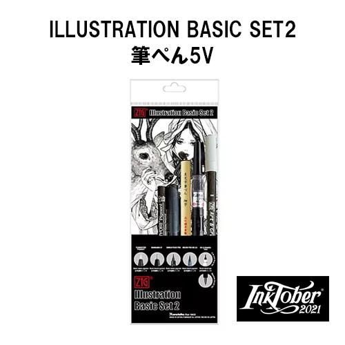 呉竹 ZIG ILLUSTRATION BASIC SET2 筆ぺん 5V (IKTB-21/5V)