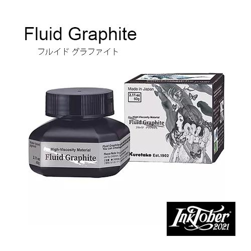 呉竹 フルイドグラファイト 60g(CE900-6)