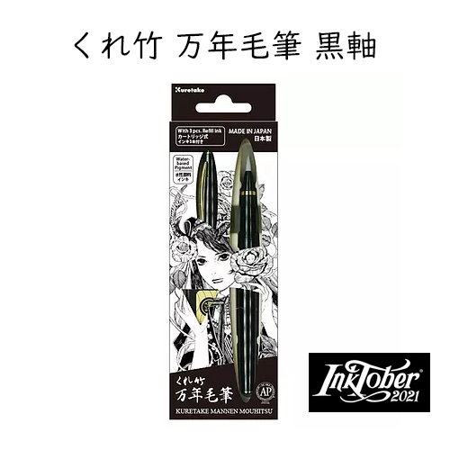 くれ竹 万年毛筆 13号 黒軸(DT-140-13C/IKTB)