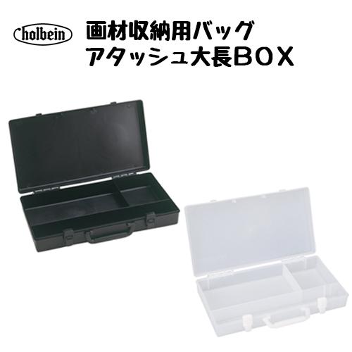 ホルベイン 画材収納バッグ アタッシュ大長BOX