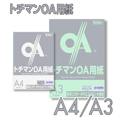 トチマン カラーP.P.Cペーパー 極厚口50枚入 【A4/A3サイズ】