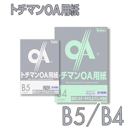 トチマン カラーP.P.Cペーパー 極厚口50枚入 【B5/B4サイズ】
