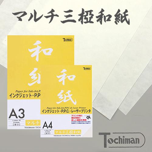 トチマン マルチ和紙厚口(三椏) 20枚入