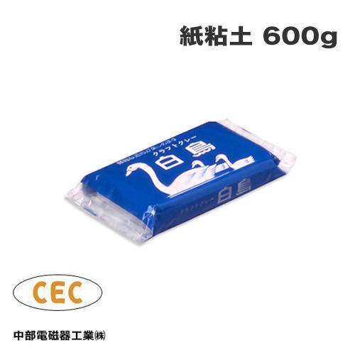 中部電磁器工業 クラフトクレー 白鳥 600g(231-403)