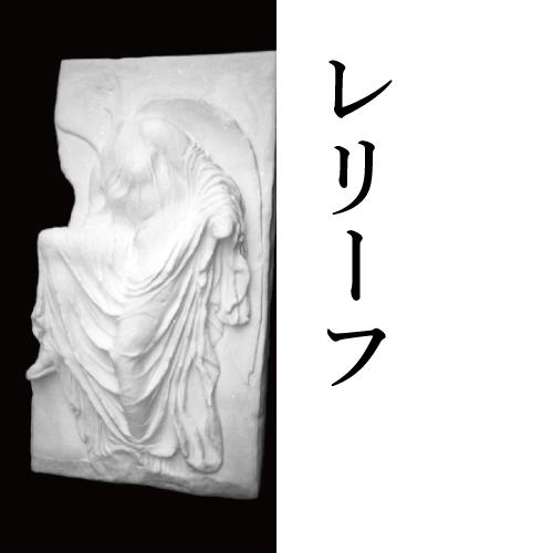 石膏像 レリーフ