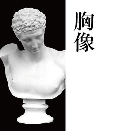 石膏像 胸像