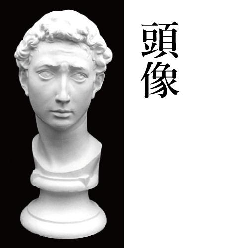 石膏像 頭像