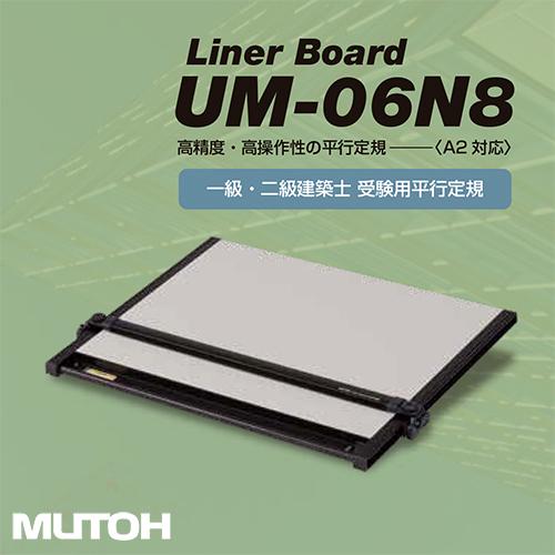 ムトー ライナーボード[A2平行定規]UM-06N8