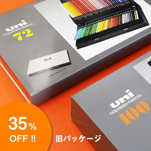 【オンライン限定】三菱鉛筆 ユニカラー色鉛筆セット【旧パッケージ】