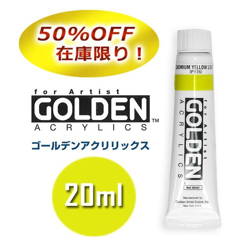 【在庫限】ゴールデン アクリリックス 20ml